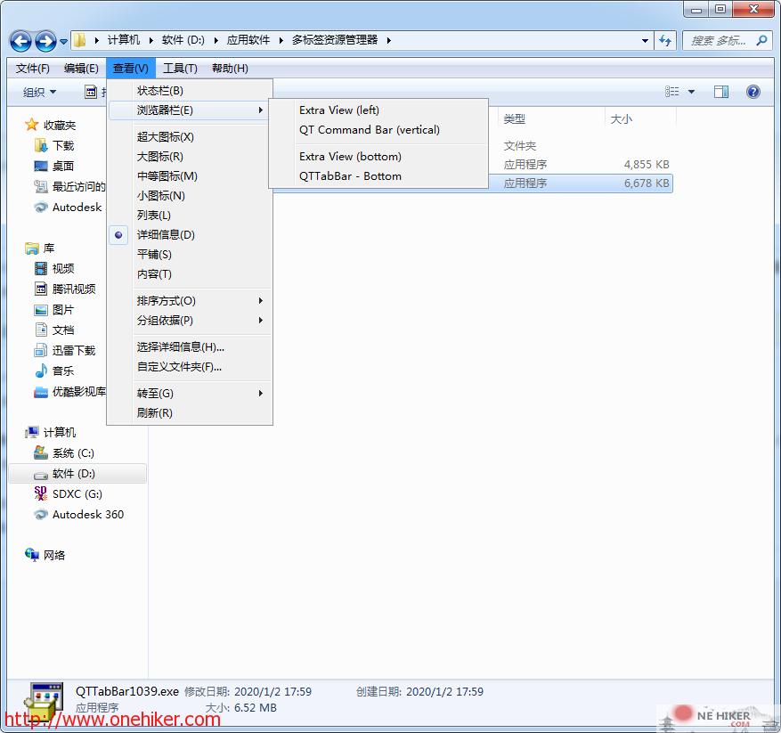 图片[5]-多窗口管理器QTTabBar v1039 中文免费版-金瓦刀