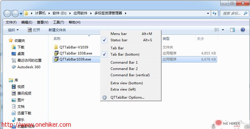 图片[6]-多窗口管理器QTTabBar v1039 中文免费版-金瓦刀