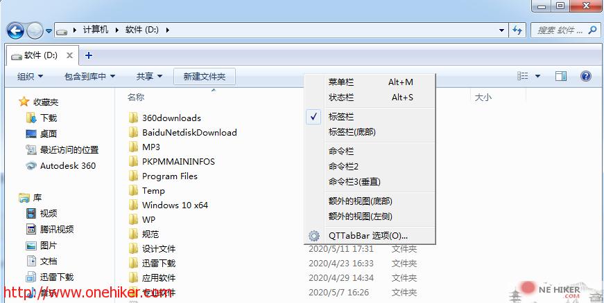 图片[9]-多窗口管理器QTTabBar v1039 中文免费版-金瓦刀