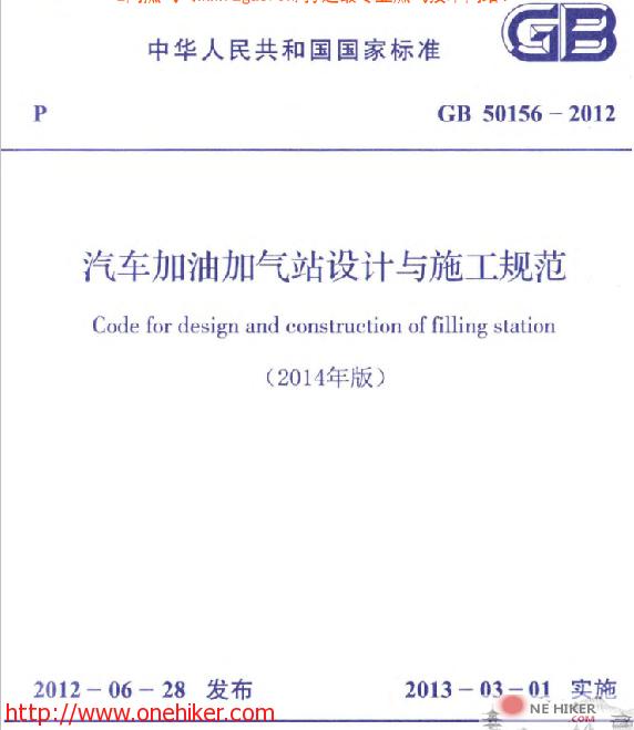图片[1]-汽车加油站加气站设计与施工规范 GB 50156-2012(2014年版)-金瓦刀