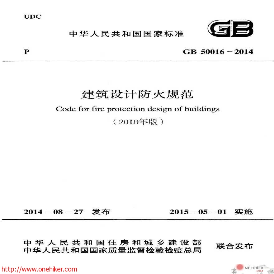 图片[1]-建筑设计防火规范 GB50016-2014(2018年版)实施指南-金瓦刀