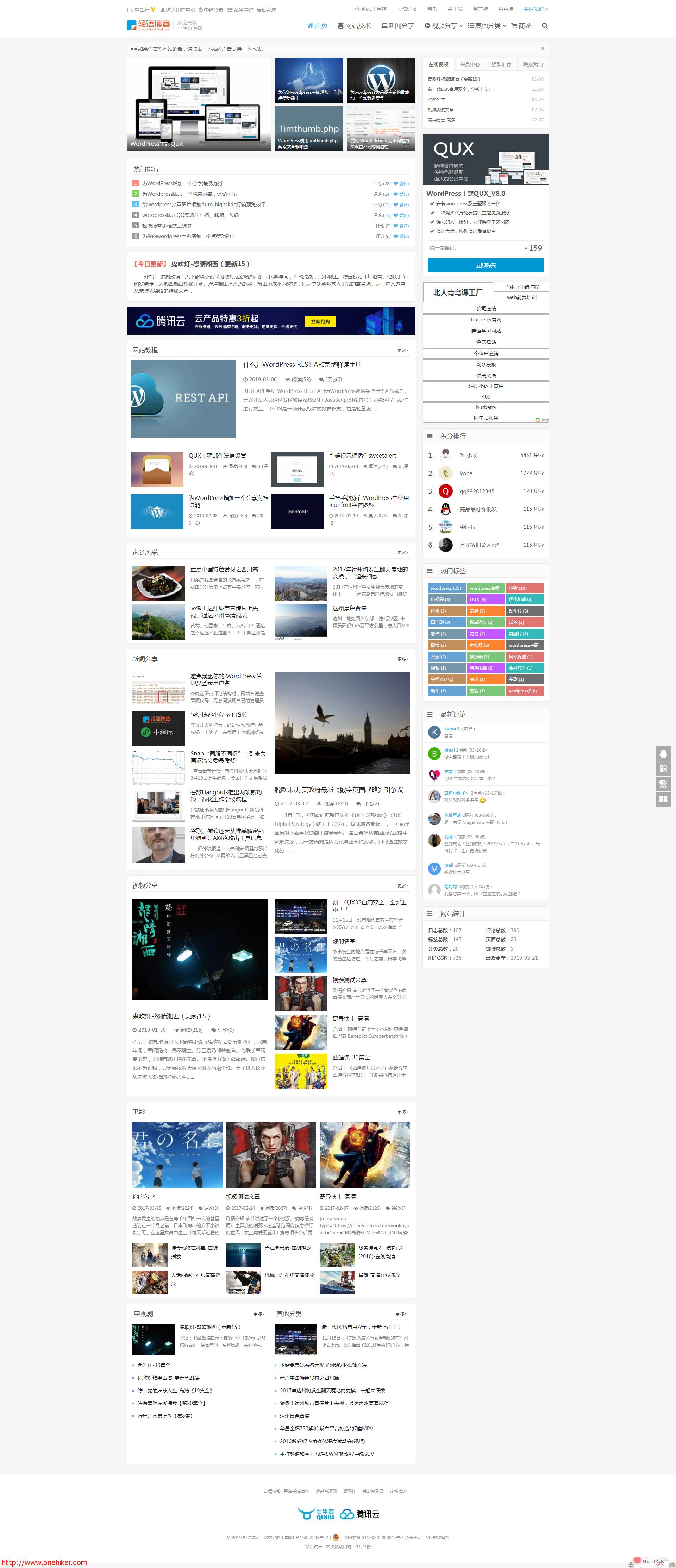图片[1]-WordPress主题 QUX_plus_V9.1.6 无限制版 DUX主题 轻语博客加强版-金瓦刀