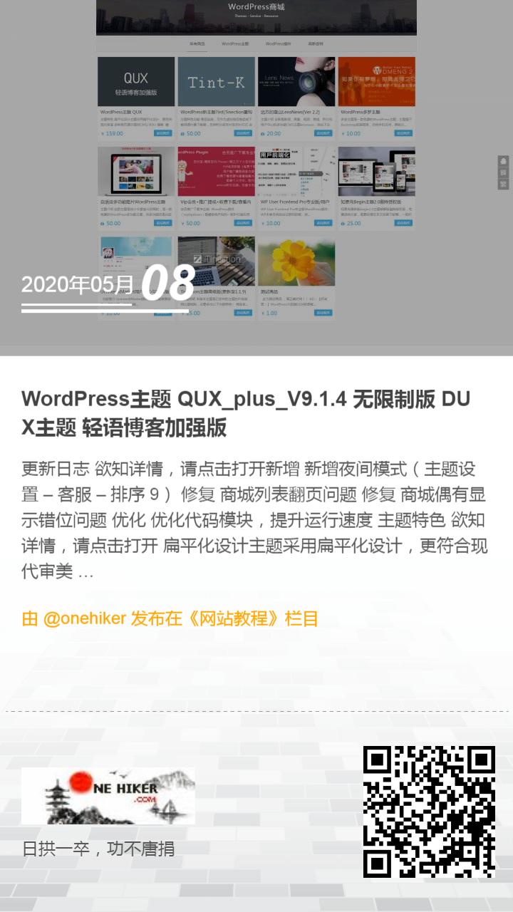 图片[1]-为WordPress增加一个分享海报功能-金瓦刀
