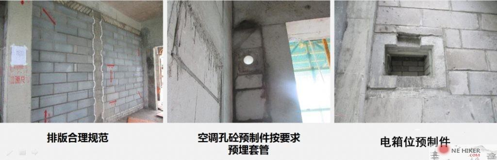 图片[22]-大型房企推广的11项施工标准-金瓦刀