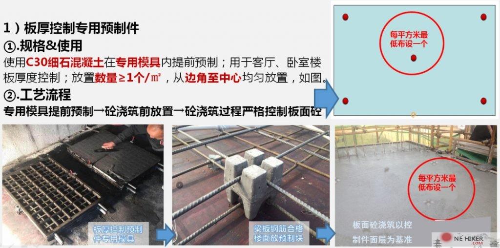 图片[19]-大型房企推广的11项施工标准-金瓦刀