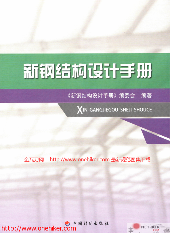 图片[1]-新钢结构设计手册-金瓦刀