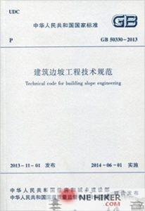 图片[1]-《建筑边坡工程技术规范》(GB 50330-2013)-金瓦刀
