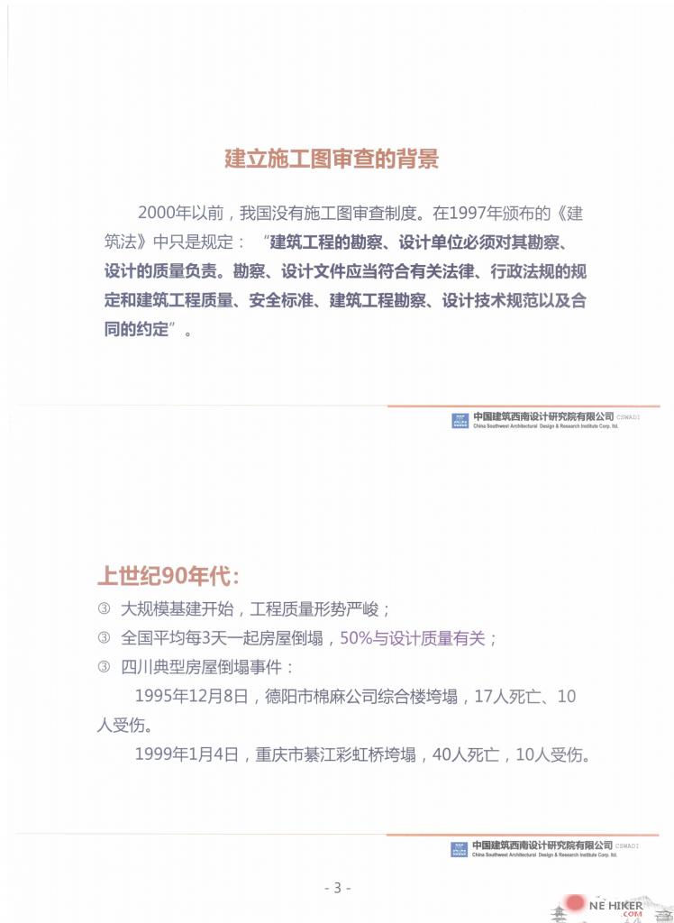 图片[1]-四川省结构施工图设计培训资料-金瓦刀