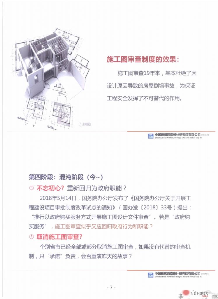图片[2]-四川省结构施工图设计培训资料-金瓦刀