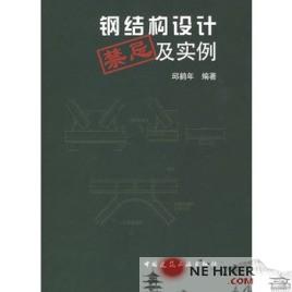 图片[1]-钢结构设计禁忌及实例-金瓦刀