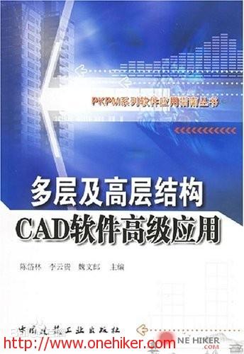 图片[1]-多层及高层结构CAD软件的高级应用-金瓦刀