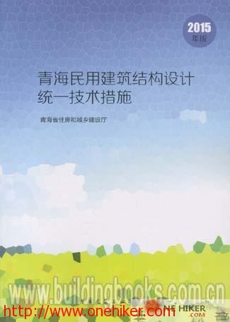 图片[1]-2015青海民用建筑结构设计统一技术措施-金瓦刀