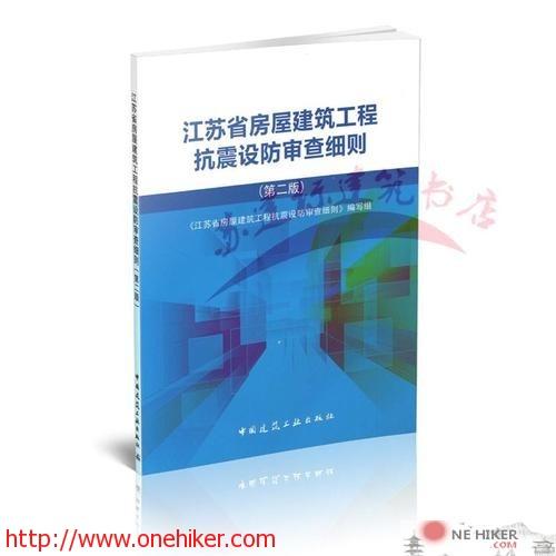 图片[1]-江苏省房屋建筑工程抗震设防审查细则  第2版_14009023-金瓦刀