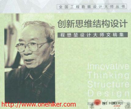 图片[1]-创新思维结构设计–程懋堃设计大师文稿集-金瓦刀