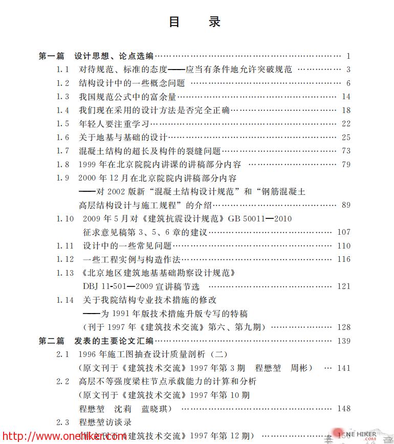 图片[2]-创新思维结构设计–程懋堃设计大师文稿集-金瓦刀