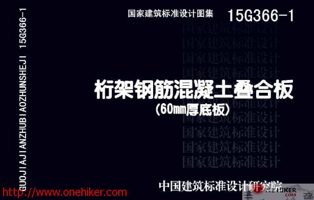 图片[1]-15G366-1 桁架钢筋混凝土叠合板(60mm厚底板)-金瓦刀