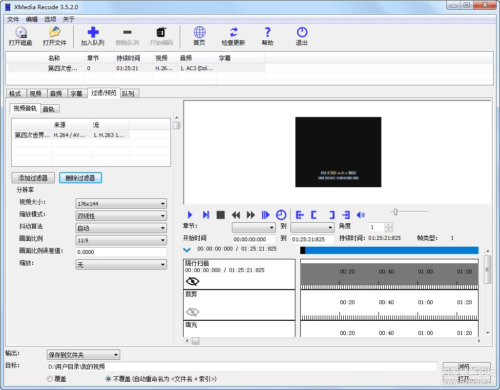图片[4]-高清视频转换软件-金瓦刀