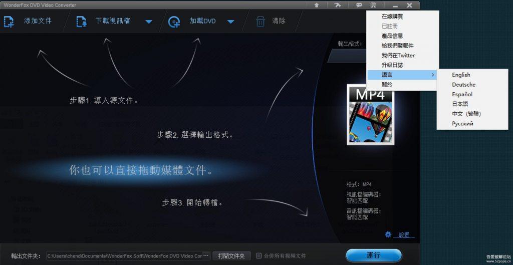图片[3]-高清视频转换软件-金瓦刀
