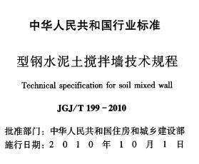 图片[1]-JGJ/T199-2010 型钢水泥土搅拌墙技术规程-金瓦刀