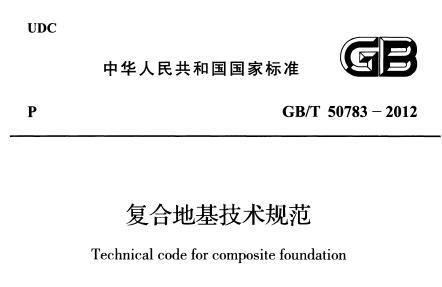 图片[1]-GB/T 50783-2012 复合地基技术规范-金瓦刀