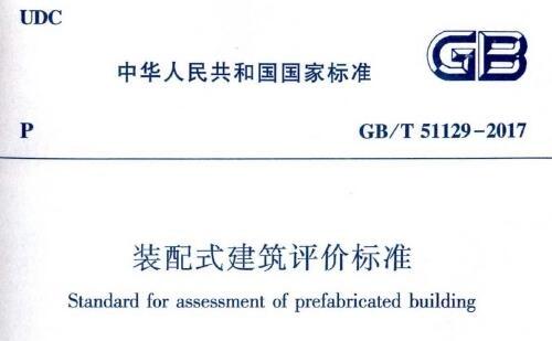 图片[1]-GB/T51129-2017 装配式建筑评价标准-金瓦刀