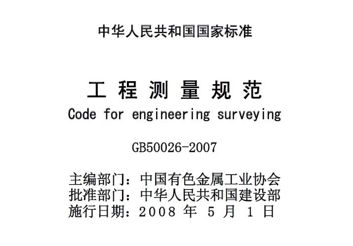 图片[1]-GB50026-2007 工程测量规范-金瓦刀
