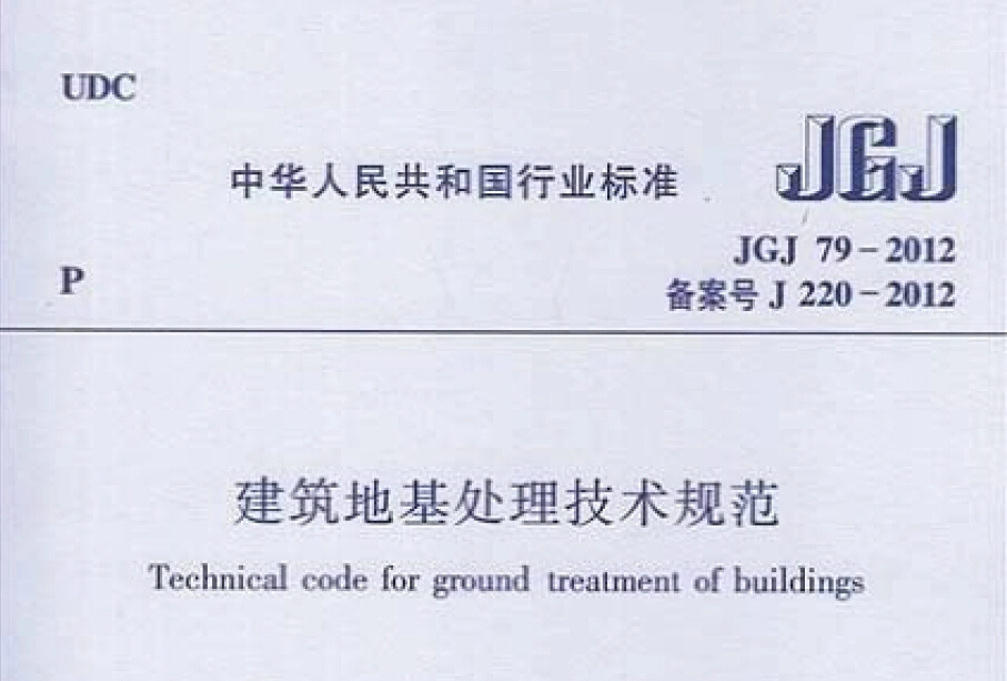 图片[1]-JGJ79-2012 建筑地基处理技术规范-金瓦刀