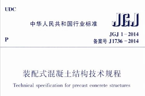 图片[1]-JGJ1-2014 装配式混凝土结构技术规程-金瓦刀