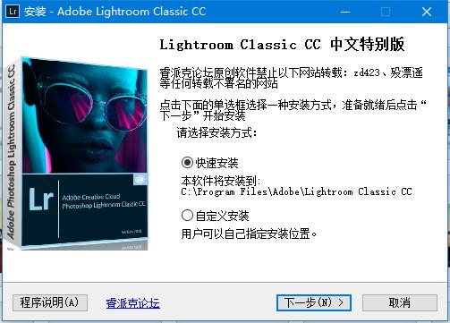 图片[3]-Lightroom.Classic.CC.8.2.1.CHS.x64 WIN7用户福音-金瓦刀