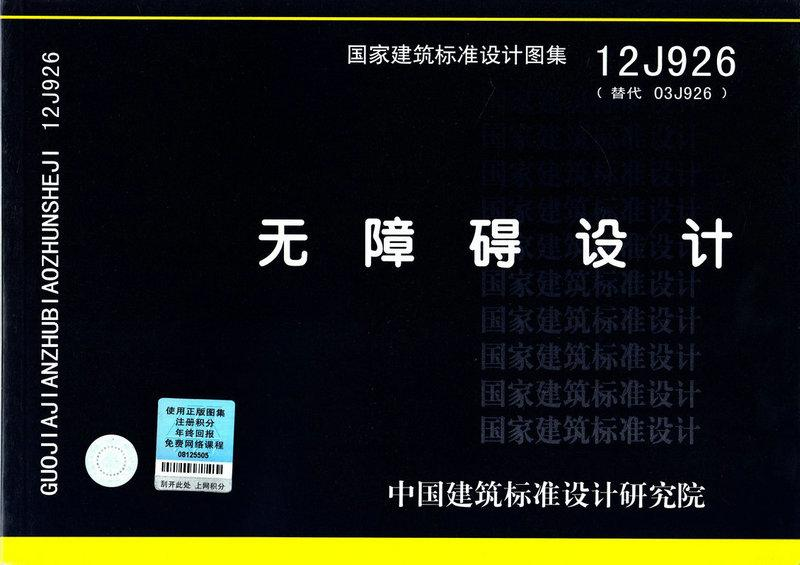 图片[1]-12J926:无障碍设计-金瓦刀