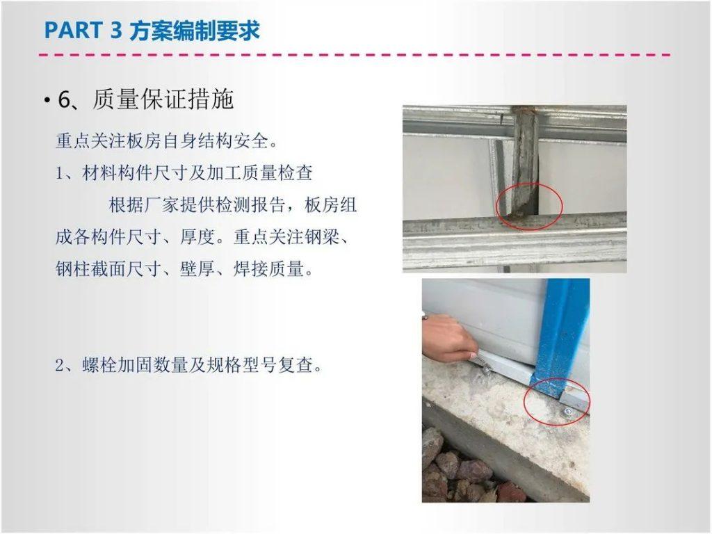 图片[22]-临建方案布置及方案编制要求-金瓦刀