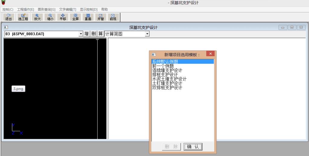图片[2]-理正系列软件-金瓦刀