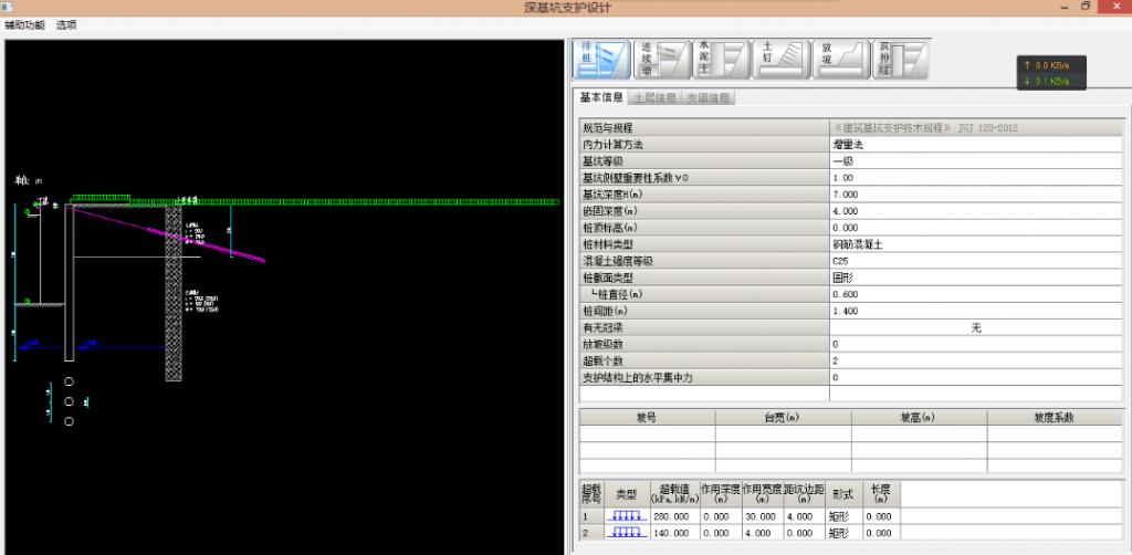 图片[3]-理正系列软件-金瓦刀