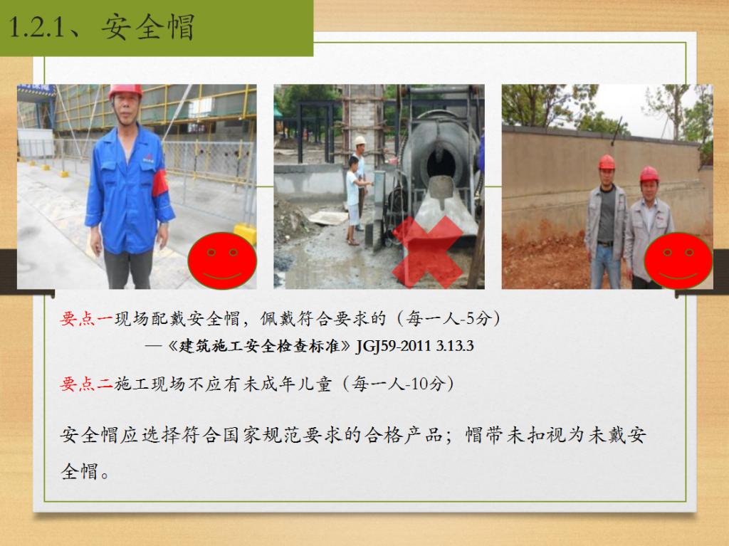 图片[25]-建筑工程飞行检查实施方案