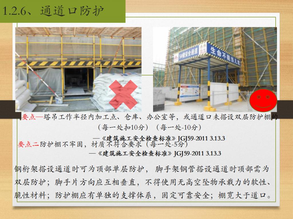 图片[32]-建筑工程飞行检查实施方案