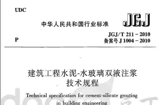 图片[1]-JGJ/T211-2010 建筑工程水泥—水玻璃双液注浆技术规程-金瓦刀