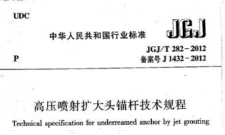 图片[1]-JGJ/T 282-2012 高压喷射扩大头锚杆技术规程-金瓦刀
