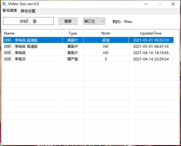 图片[2]-影视资源M3U8文件在线播放源搜索工具 v3.0-金瓦刀