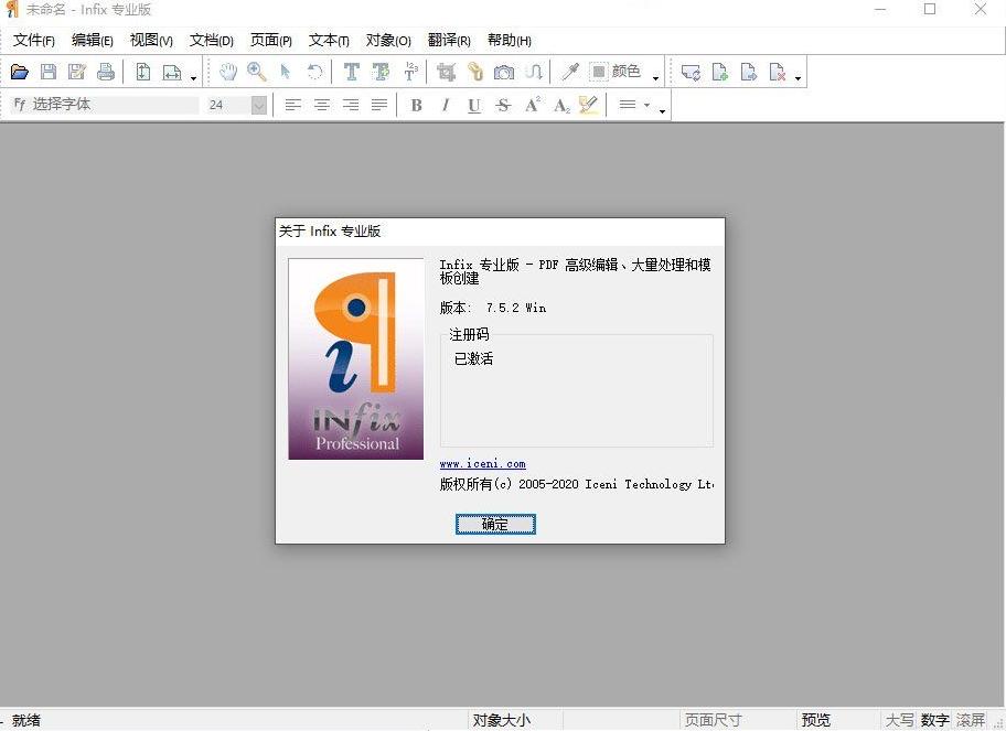 图片[1]-PDF编辑软件 InfixPro PDF Editor 7.5.2-金瓦刀
