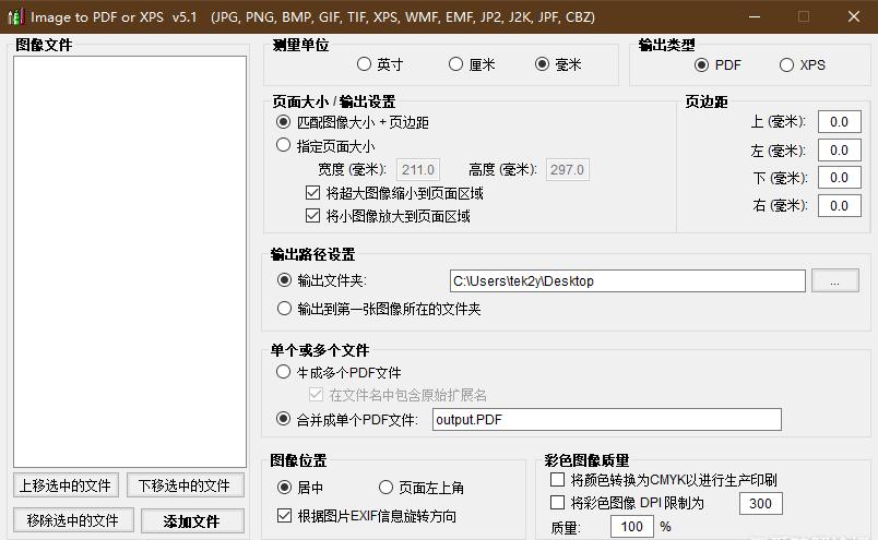 图片[1]-图片转PDF工具:Image To PDF or XPS V5.1 汉化版-金瓦刀