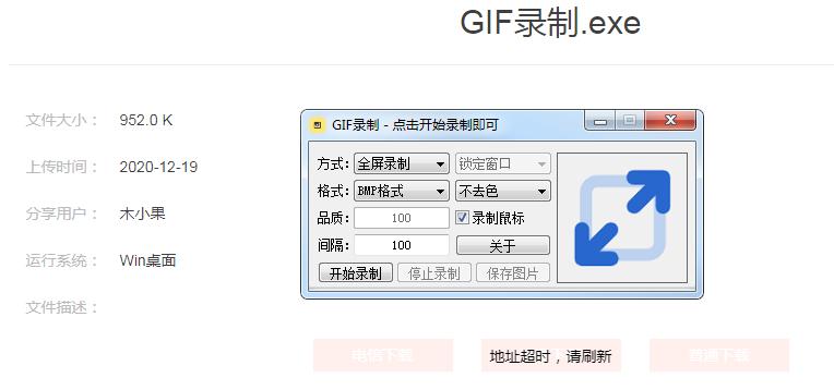图片[1]-GIF 录制工具-金瓦刀