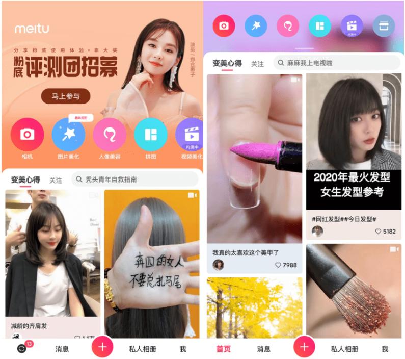 图片[1]-Android 美图秀秀 v9.1.8.1 去广告版-金瓦刀