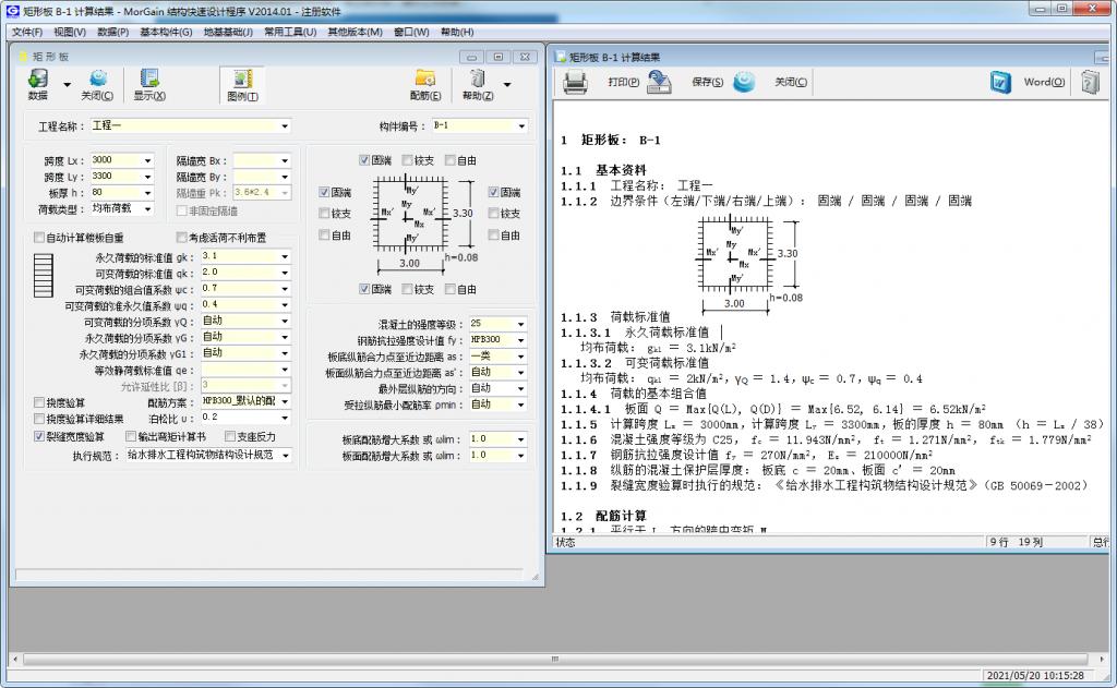 图片[8]-解决重启电脑后MorGain2014无法使用,提示未注册或卡死-金瓦刀