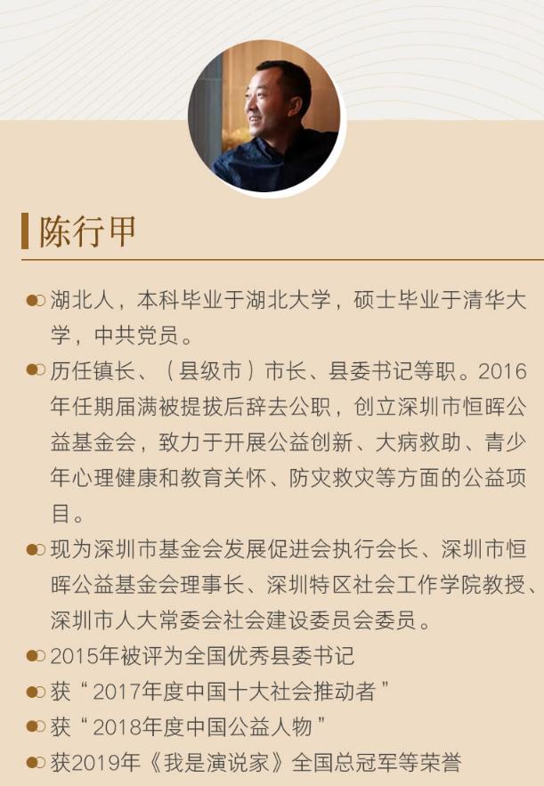 图片[6]-如何看待陈行甲离职?-金瓦刀