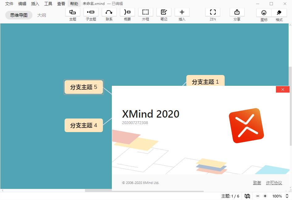 图片[2]-XMind 2021 v11.0.0 Beta2平台 最新完美特别版-金瓦刀