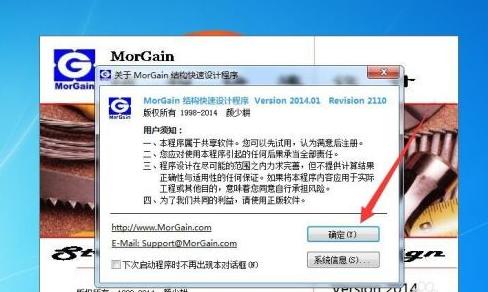 图片[7]-解决重启电脑后MorGain2014无法使用,提示未注册或卡死-金瓦刀