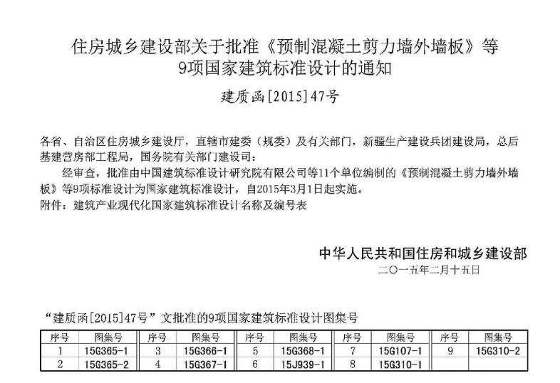 图片[1]-15G107-1装配式混凝土结构表示方法及示例-金瓦刀