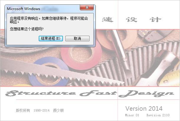 图片[3]-解决重启电脑后MorGain2014无法使用,提示未注册或卡死-金瓦刀
