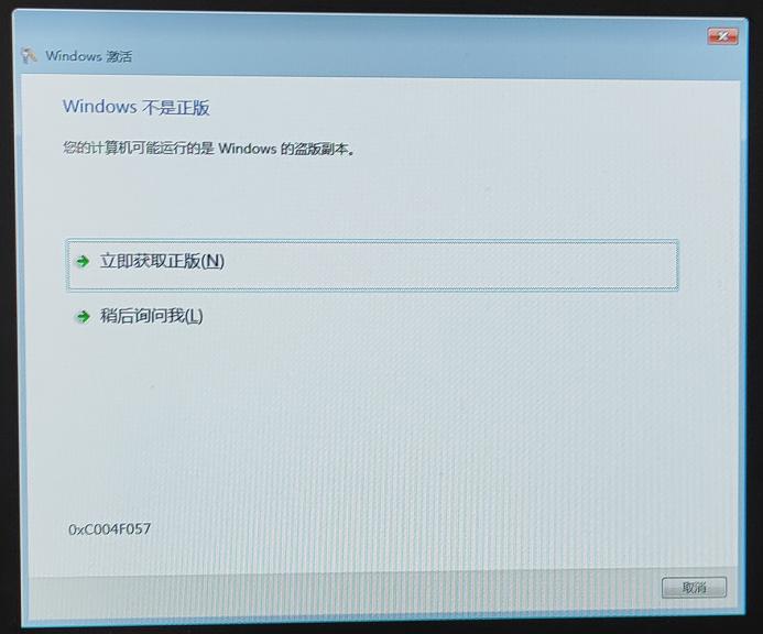 图片[1]-Windows7(WIN10)系统提示非正版或不是VL版怎么激活-金瓦刀