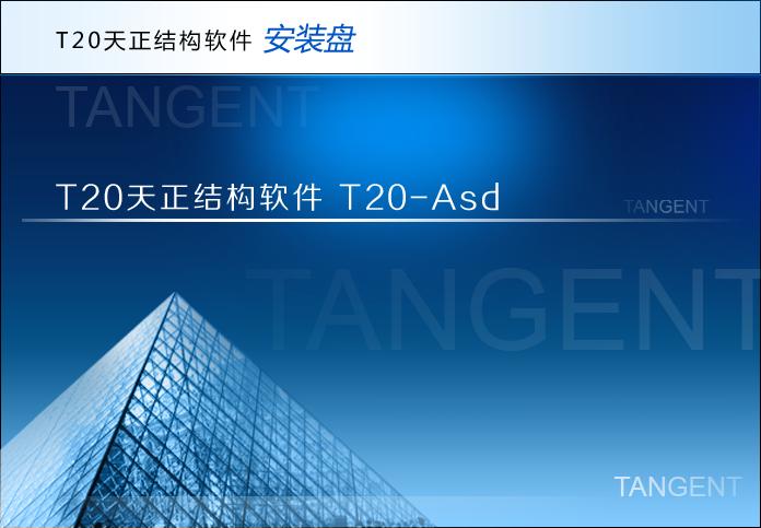 图片[7]-CAD图画好了,客户不肯付钱有办法治?天正T20V7.0最新版本下载-金瓦刀
